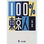 100%東京人