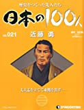 週刊 日本の100人 改訂版 2012年 6/12号 [分冊百科]