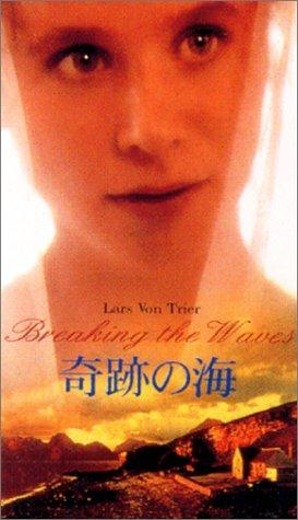 奇跡の海 [DVD]