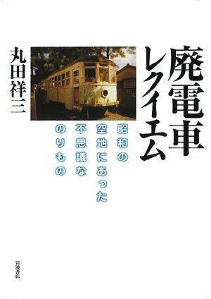 廃電車レクイエム―昭和の空地にあった不思議なのりもの