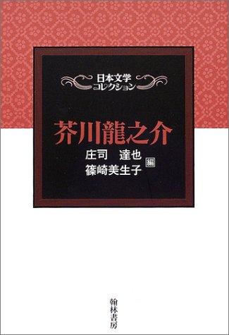 芥川龍之介 (日本文学コレクション)