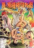 真・異種格闘大戦 1 (アクションコミックス)
