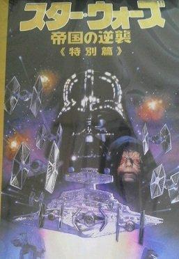 スター・ウォーズ 帝国の逆襲 特別篇
