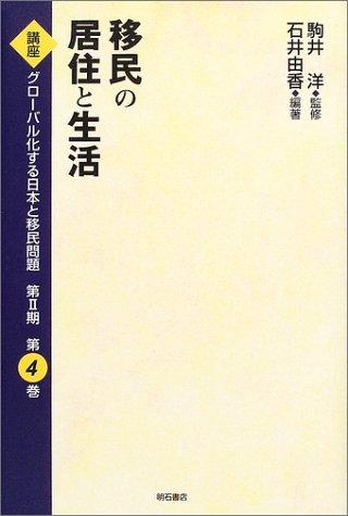 移民の居住と生活 (講座 グローバル化する日本と移民問題) (講座 グローバル化する日本と移民問題第2期)