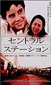 セントラル・ステーション [DVD]