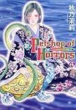 新petshop of horrors 4巻 (眠れぬ夜の奇妙な話コミックス)