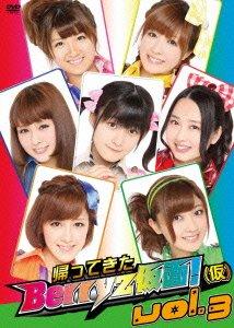 帰ってきた Berryz仮面!(仮) Vol.3 [DVD]