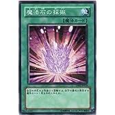 遊戯王カード 魔法石の採掘 TP02-JP010N