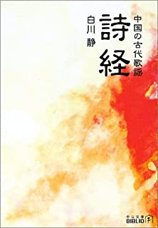 詩経―中国の古代歌謡 (中公文庫BIBLIO)