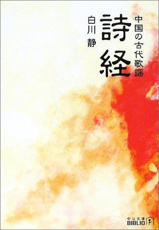 詩経―中国の古代歌謡