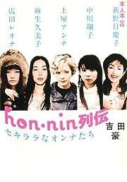 hon-nin列伝 セキララなオンナたち (本人本)
