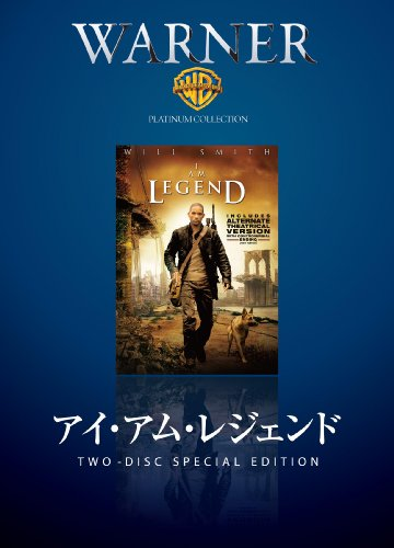 アイ・アム・レジェンド [DVD]
