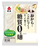 紀文 糖質0g麺  18個セット クール便発送 【キャンセル、返品不可】