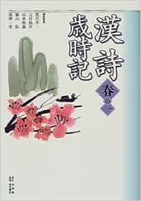 漢詩歳時記〈春の1〉                       単行本                                                                                                                                                                            – 1999/12