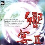 響宴III-21世紀の吹奏楽-