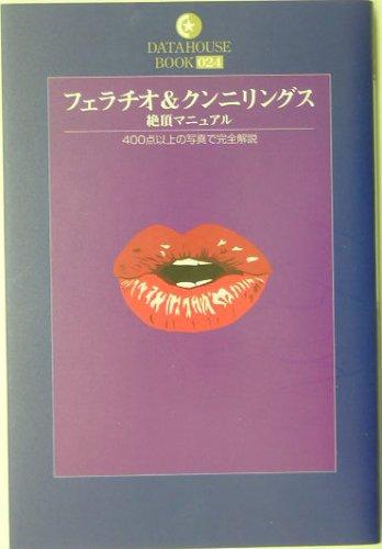 フェラチオ&クンニリングス絶頂マニュアル―400点以上の写真で完全解説 (DATAHOUSE BOOK)
