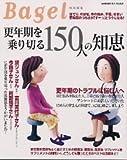 更年期を乗り切る100人の知恵 (ヒットムックダイエットカロリーシリーズ)