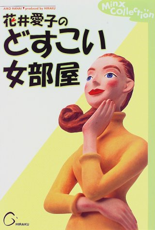 花井愛子のどすこい女部屋