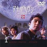 アナザヘヴン~eclipse~(1) [DVD]