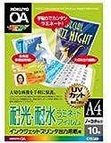 コクヨ インクジェットプリンタ出力用紙用 耐光・耐水ラミネートフィルム A4 10枚 KJ-GF11