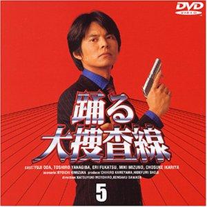 踊る大捜査線(5) [DVD]