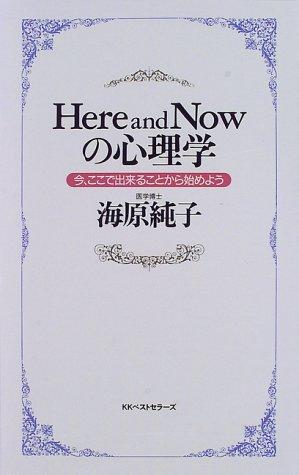 Here and Nowの心理学―今、ここで出来ることから始めよう