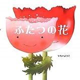 ふたつの花 (えほんのぼうけん 6 )