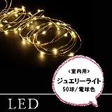イルミネーションled室内用LEDジュエリーライト50球/電球色/JE50D