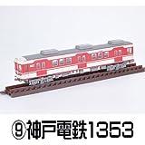 鉄道コレクション第21弾 [9.神戸電鉄1353](単品)