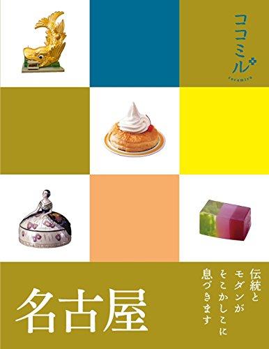 ココミル 名古屋(2016年版)