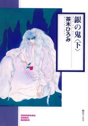 銀の鬼(下) (ソノラマコミック文庫)