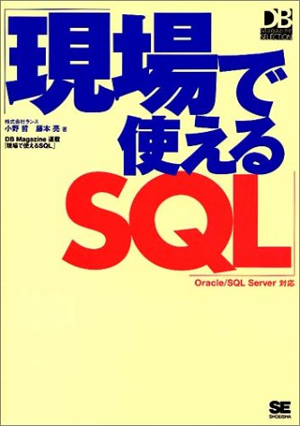 現場で使えるSQL―Oracle/SQL Server対応 (DB Magazine SELECTION)