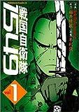 戦国自衛隊1549 (1) (角川コミックス・エース)