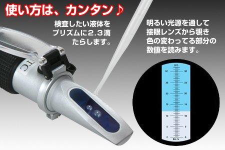 【 ハンディ 糖度計 】 自分で簡単に 糖度 が調べられる! POTSDTM1