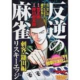 反逆の麻雀リスキーエッジ 刺客・鎌田編 (バンブー・コミックス)
