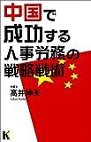 中国で成功する人事労務の戦略戦術 (講談社ニューハードカバー)