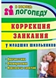 img - for Korrektsiya zaikaniya u mladshikh shkol nikov book / textbook / text book