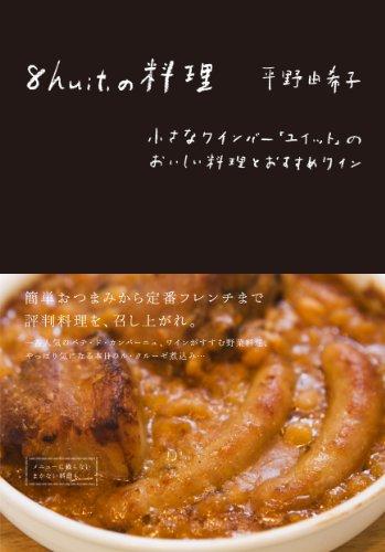 8 huit.の料理