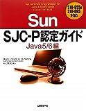 Sun SJC-P認定ガイド Java5/6編 310-055&310-065対応