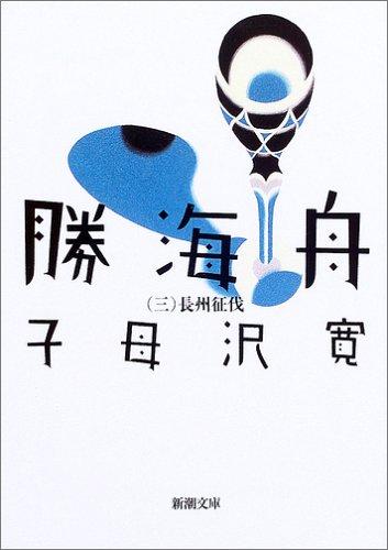 勝海舟 (第3巻)