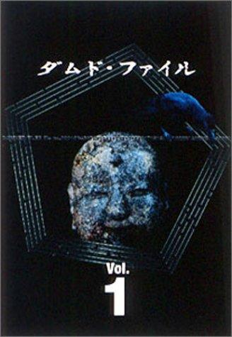 ダムド・ファイル DVD-BOX Vol.1