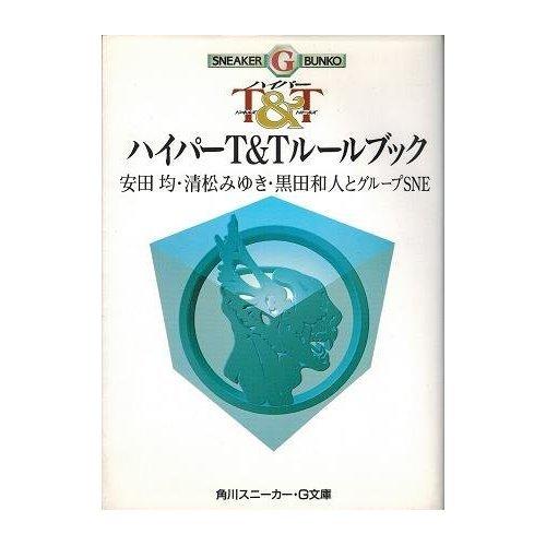 ハイパーT(トンネルズ)&T(トロールズ)ルールブック (角川文庫―角川スニーカー・G文庫)
