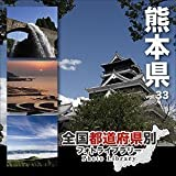 全国都道府県別フォトライブラリー33 熊本県
