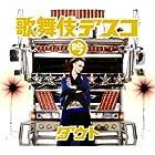 歌舞伎デスコ(初回限定吟盤)(DVD付)(在庫あり。)