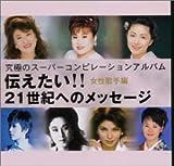 伝えたい!!21世紀へのメッセージ~究極のスーパーコンピレーションアルバム~女性歌手編