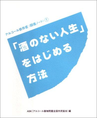 「酒のない人生」をはじめる方法 (アルコール依存症〈回復ノート〉 (1))