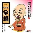NHK落語名人選 (29) : 五代目 古今亭今輔
