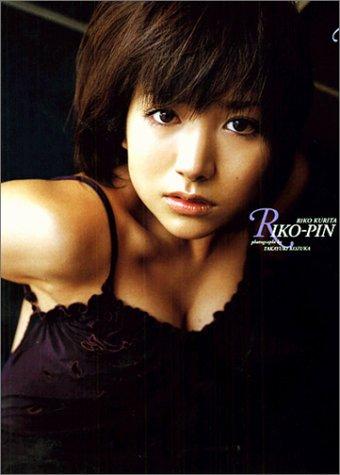 栗田梨子 写真集 「RIKO-PIN」