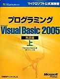 プログラミング Microsoft Visual Basic 2005 言語編〈上〉 (マイクロソフト公式解説書)