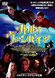 リトル・ヴァンパイア [DVD]